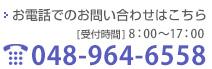 お電話でのお問い合わせはこちら。(受付時間)9:00~17:00 048-964-6558